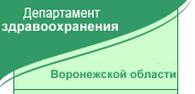 Департамент здравоохранения ВО